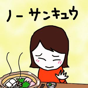 お鍋ダイエット終了~(1年と313日目)