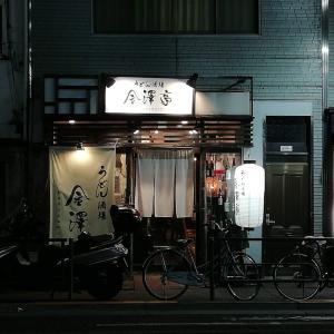 谷根千散歩(後)お料理全部おいしいうどん屋さんと神楽坂のケーキ