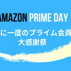 【今年もありがとう】amazonプライムデー二日目の散財を振り返る。