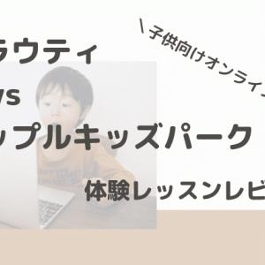 クラウティvsリップルキッズパーク比較|子供向けオンライン英会話を実際に体験した口コミ評価!