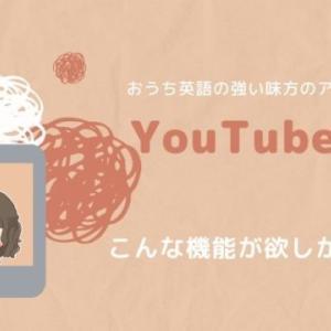 子供にYouTubeの特定の動画だけ観せたいママへ!