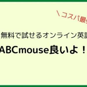 コスパ良すぎる子供英語学習法!楽天ABCmouse(マウス)効果は?口コミ