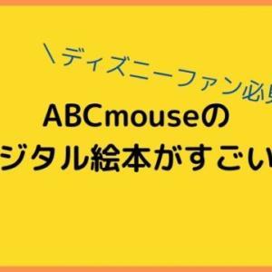 ディズニーファン必見あの名作を英語学習に!音声付きデジタル絵本もABCmouseで