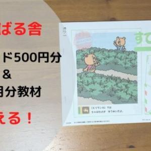 3/23まで【がんばる舎】図書カード500円分もらえる&初回1ヶ月無料驚きのキャンペーン!