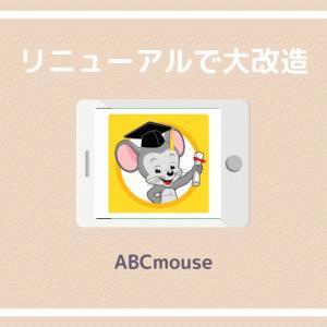 【裏技あり】ABCmouseリニューアル変更点&お得な利用方法