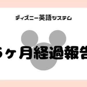 【DWE経過報告】5ヶ月(2歳7か月)成果を実感!ついに英文を話した!!