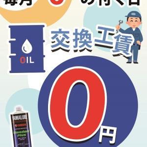 明日はオイル交換工賃無料DAY!!