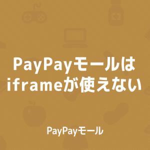 PayPayモールはiframeが使えない