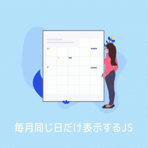 毎月同じ日に表示/非表示を切替えるJavaScript