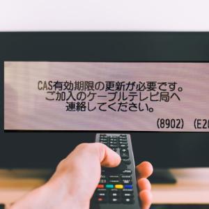 CATVで「CAS有効期限の更新が必要です(E205)」と表示されたときの解決法