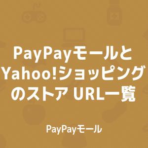 PayPayモールとYahoo!ショッピングのストアURL一覧