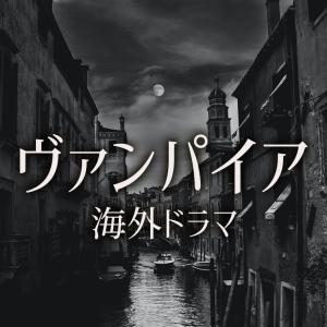 「モンスターかイケメンか?」ヴァンパイアが登場する海外ドラマを厳選して5作品を紹介!