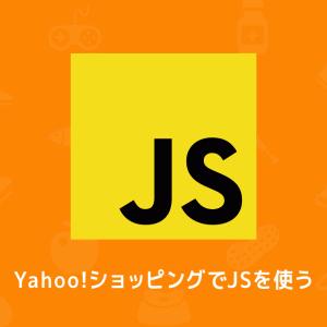【Yahooショッピング】ストアクリエイターでJavaScriptを使う方法