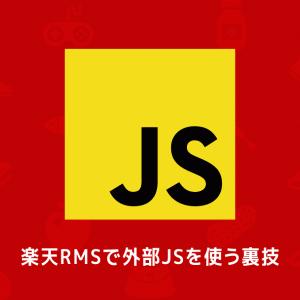 楽天RMSで外部JavaScriptを使う裏技【imgタグ使用】