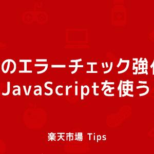 【楽天市場】スマホの入力エラーチェック強化後もJavaScriptを使う