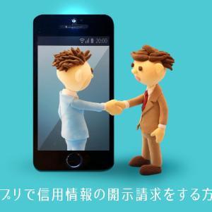 アプリで信用情報の開示請求をする方法【JICC】