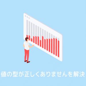 【Cocoon】値の型が正しくありませんの解決法