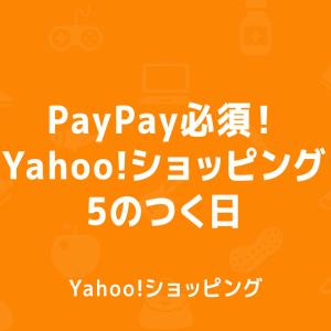 PayPay必須!Yahoo!ショッピング5のつく日