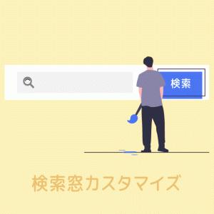 コピペでOK!楽天市場の検索窓デザイン