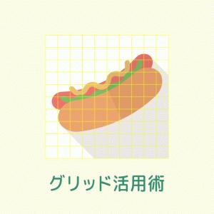 【楽天】テキスト占有率をカウントしながら商品画像を作るグリッド活用術