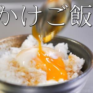 プロのこだわり!卵かけご飯の究極の食べ方!