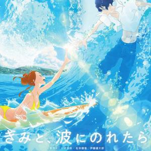 きみと、波にのれたら キャスト(声の出演)片寄涼太 川栄李奈 松本穂香 伊藤健太郎