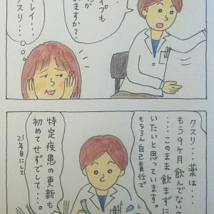 〈特定疾患受給〉 4コマ漫画  潰瘍性大腸炎