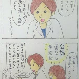 〈特定疾患受給②〉 4コマ漫画  潰瘍性大腸炎