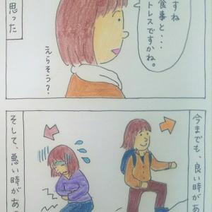 〈特定疾患受給③〉 4コマ漫画  潰瘍性大腸炎
