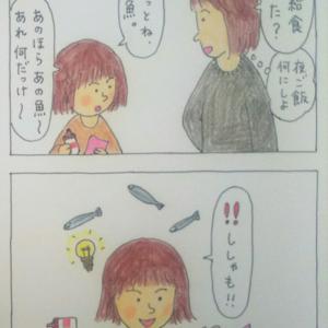 〈今日の給食何だった?〉 4コマ漫画