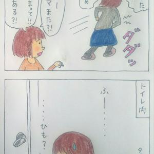 〈ありがとね〉 4コマ漫画  潰瘍性大腸炎