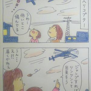 〈夕方のヘリコプター〉 4コマ漫画