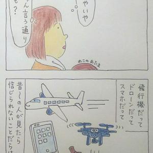 〈夕方のヘリコプター②〉  4コマ漫画