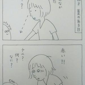 〈初めの一歩〉  漫画  潰瘍性大腸炎