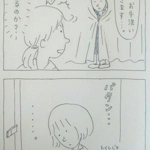 〈初めての診断〉 漫画   潰瘍性大腸炎