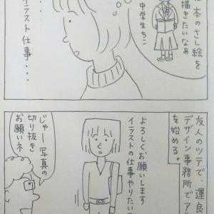 〈UC診断前    色々と運が良く〉 漫画  潰瘍性大腸炎