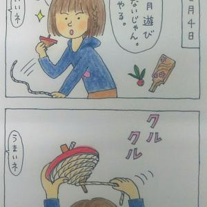 〈得意なこと〉  4コマ漫画  わこちゃん