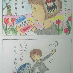 〈出発〉  漫画  潰瘍性大腸炎