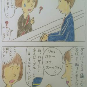 〈UC診断前  救われる〉  漫画  潰瘍性大腸炎