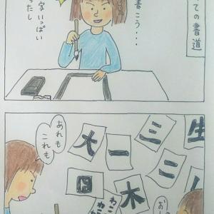 〈生まれて初めての〉 4コマ漫画   わこちゃん