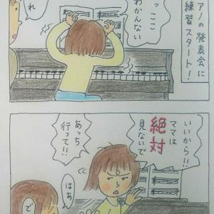 〈ピアノの練習〉 4コマ漫画   わこちゃん