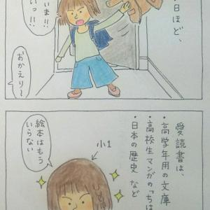 〈わこちゃんがくる〉 4コマ漫画  わこちゃん