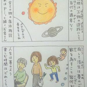 〈春夜宴桃李園序〉 4コマ漫画   漢詩
