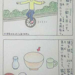 〈無用之用〉 4コマ漫画   漢詩