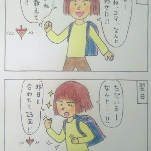 〈こままわし〉 4コマ漫画  わこちゃん