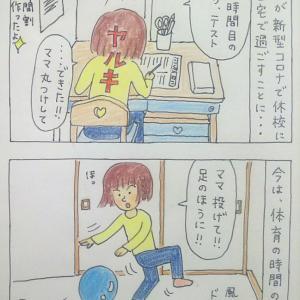 〈雛祭りは休校の初日〉 4コマ漫画   わこちゃん