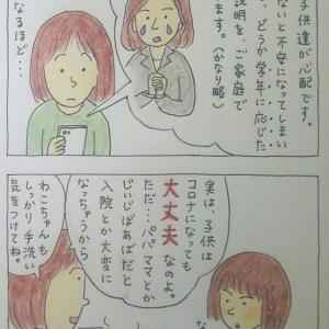 〈休校9日目〉  4コマ漫画  わこちゃん