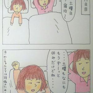 〈当たり前の〉 4コマ漫画  わこちゃん