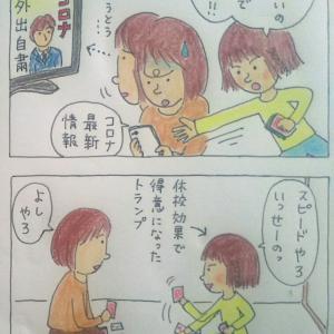 〈恐れの正体〉 4コマ漫画