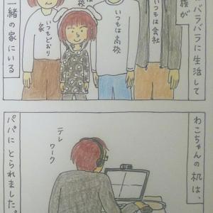 〈外出自粛、休校、もはやハテナ日目〉 4コマ漫画